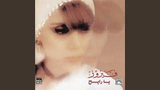 تحميل اغاني Leyleye Bterjaa Ya Leyl MP3