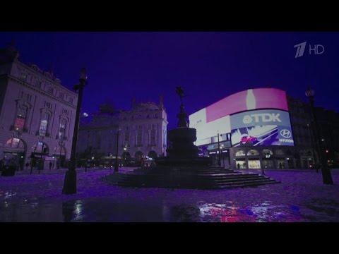 Лондон - Современный Вавилон