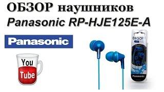 Panasonic RP-HJE125E-A