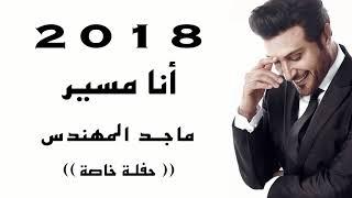 تحميل اغاني أنا مسير ماجد المهندس حفلة خاصة | Majid Al Muhandis ... Ana Mosayar MP3