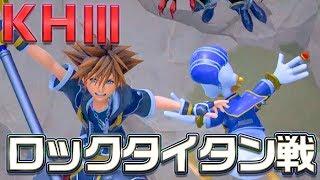 PS4『KINGDOMHEARTSIII』先行プレイ動画#1ボス・ロックタイタンとのバトル!GamePlayMovie