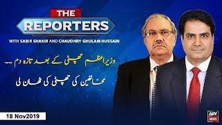The Reporters   Sabir Shakir   ARYNews   18 November 2019