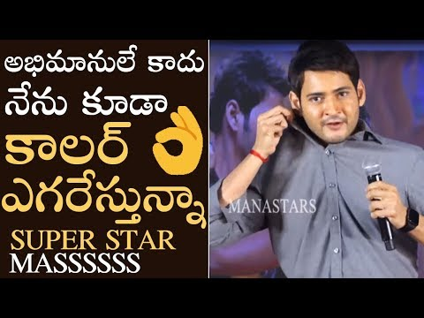 Actor Mahesh Babu Specch At Maharshi Movie Success Meet