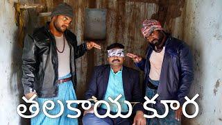 Talakaya kura   My Village Show Comedy   food