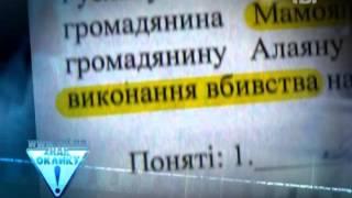 Розслідування ТВі: Таємниці вбивства Шабаба Алояна