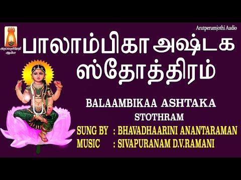 SRI BAALAAMBIKA ASHTAKA STOTHRAM. தடைகள் விலகும்.மன நிம்மதி கிடைக்கும்.