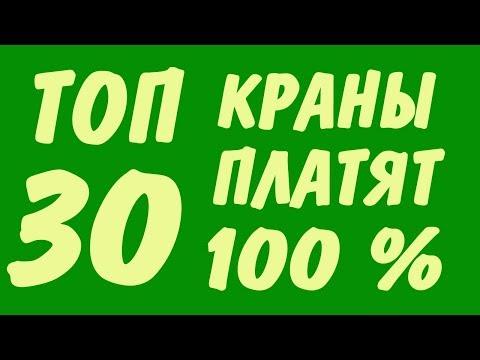 НОВЫЙ КРАН WEBMONEY, ДО 100 РУБЛЕЙ В ДЕНЬ МОМЕНТАЛЬНЫЙ ВЫВОД! + 30 КРАНОВ БИТКОИН 2020 ПЛАТЯТ 100 %