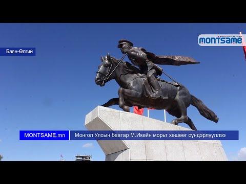 Монгол Улсын баатар М.Икейн морьт хөшөөг сүндэрлүүллээ