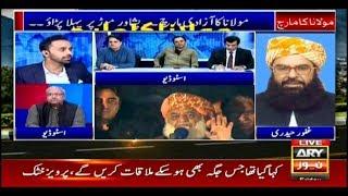 Special transmission on Maulana's Azadi march  1st November 2019