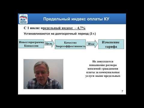 Вебинар: ЖКУ - тарифы, оплата, льготы и субсидии