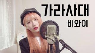 [ COVER ] BewhY (비와이)   가라사대 (GOTTASADAE) 싱거운자두  (뼝아리)┃( Cover By Ari Peep )