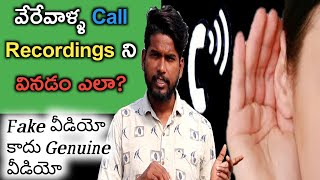How To Listen Any Mobile Call Recording On Your Mobile | Get other Mobile Call recordings