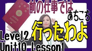【前の仕事ではあちこち行ったわよ】Level2 Unit10 Lesson1