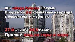 MegaPalace. Батуми. Продаётся 2-х комнатная квартира с мебелью, 27-й этаж 44,5 м. Вид на горы и море