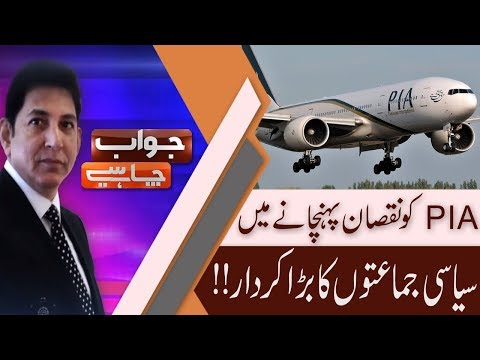 Jawab Chahye | What is the reason of PIA Losses | 20 Sep 2018 | 92NewsHD