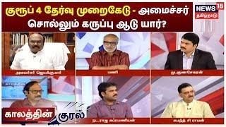 Kaalaththin Kural: குரூப் 4 தேர்வு முறைகேடு... அமைச்சர் சொல்லும் கருப்பு ஆடு யார்? | TNPSC