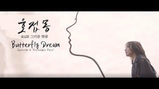 여수관광웹드라마 호접몽 제4화 그리운 얼굴 7:07:00 이진경 작가 전시중