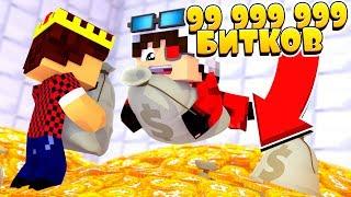 КРИПТОГОРОД! РЕШИЛИ ДЕРЗКО ОГРАБИТЬ БОЛЬШОГО ПАПУ НА 99.999.999.999 БИТКОИНОВ! Minecraft
