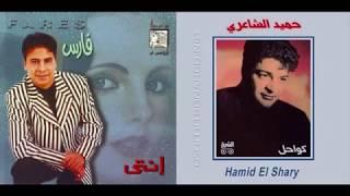 تحميل اغاني Fares & Hamid - Aneed I فارس وحميد الشاعري - عنيد MP3