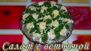 Салат с ветчиной, грибами и сыром. Разметают первым на столе! Очень вкусно!