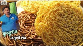 कुरकुरीत लसूणी शेव | Shev Recipe | Diwali Recipe | How To Make Sev|
