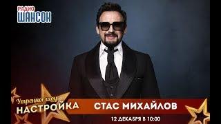«Звездный завтрак» со Стасом Михайловым