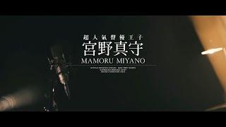 宮野真守「POWEROFLOVE」MUSICVIDEOShortVer.中文字幕版