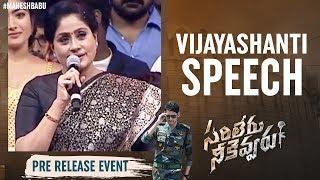 Vijayashanti Speech | Sarileru Neekevvaru Mega Super Event | Mahesh Babu | Chiranjeevi | Rashmika