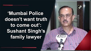 Mumbai Police does not want truth to come out: Sushant Singh family lawyer  IMAGES, GIF, ANIMATED GIF, WALLPAPER, STICKER FOR WHATSAPP & FACEBOOK