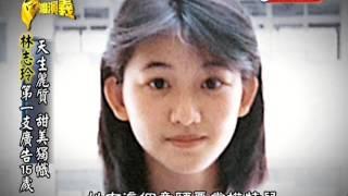 2015/10/17 (民視新聞台) 台灣演義:林志玲