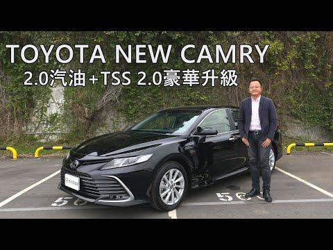 TOYOTA NEW CAMRY 2.0汽油+TSS 2.0豪華升級 | 新車試駕