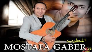 تحميل اغاني مصطفى جابر - يا صاحبى | mostafa gaber - ya sahby MP3