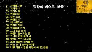 김광석(Kim Kwang Suk) 베스트 16곡 모음