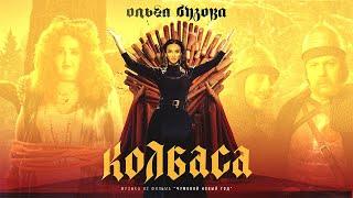 """Колбаса (OST фильма """"Чумовой Новый Год"""")"""