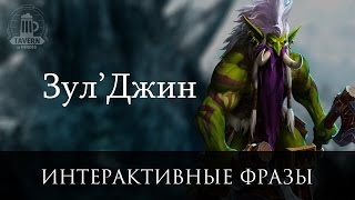 Зул'джин - Интерактивные Фразы (Heroes of the Storm)