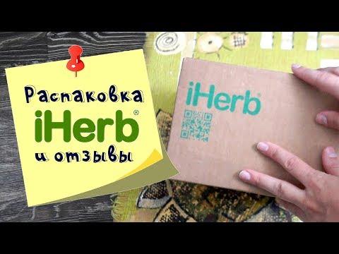 IHERB: обзор заказа и способ снижения стоимости доставки