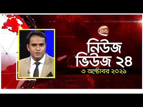 নিউজ ভিউজ 24 | আদালত পাড়ায় বোমা হা ম লা | 3 Oct 2021