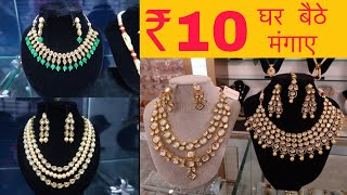 JEWELLERY WHOLESALE MARKET SADAR BAZAR | ARTIFICIAL JEWELLERY COLLECTION & BRIDAL JEWELLERY DELHI
