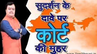 भारत को हिन्दू राष्ट्र घोषित करो | #JanSansad सुरेश चव्हाणके जी के साथ