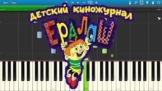 Ералаш - Мальчишки И Девченки (на пианино Synthesia)
