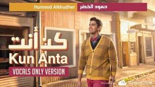 Humood AlKhudher    Kun Anta (Vocals Only Version) | حمود الخضر   فيديوكليب كن أنت نسخة المؤثرات
