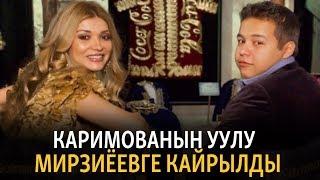 Каримованын уулу Мирзиёевге кайрылды