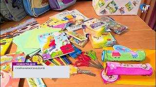 В Новгородской области стартовала благотворительная акция «Готовимся к школе вместе!»