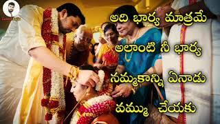 Wife And Husband Quotes || Sureshbojja || Telugu Prema Kavithalu ||