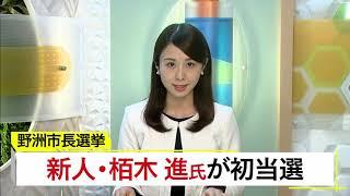 10月19日 びわ湖放送ニュース