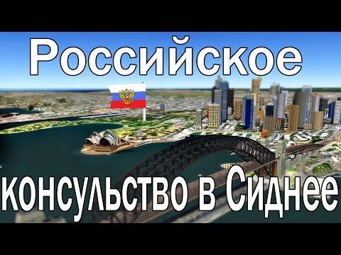 Российское Консульство в Сиднее Австралия