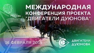 🌍 Проект Дуюнова  Международная конференция  Москва 2019