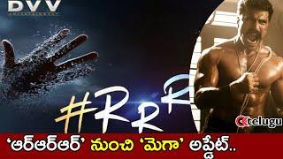 Mega Update from RRR | Mega Star Chiranjeevi | Ram Charan | Ok Telugu