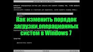 Как изменить порядок загрузки операционных систем в Windows 7