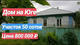 Дом на Юге с большим участком  / Цена 800 000 рублей
